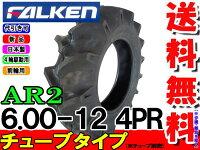 AR2/600-12トラクター用前輪タイヤ