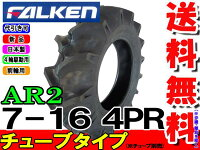 AR2/トラクター用前輪タイヤ