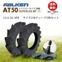 【日本製】AT50 12.4-32 4PRタイヤ2本+チューブ(TR15)2枚セットトラクター後輪用タイヤ/ファルケン(オーツ)【SUPERLUG MT-1】