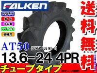 AT50/トラクター用後輪タイヤ