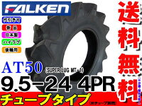 AT5020/トラクター用後輪タイヤ