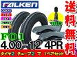 FO1 400-12(4.00-12)4PRタイヤ2本+チューブ(TR13)2枚セットトラクター前輪用タイヤ/ファルケン送料無料