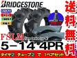 FSLM 5-14 4PRタイヤ2本+チューブ(TR15)2枚セットトラクター前輪用タイヤ/ブリヂストン【Farm Service Lug-M】
