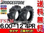 FSLM 6.00-12(600-12) 4PRタイヤ2本セットトラクター前輪用タイヤ/ブリヂストン【Farm Service Lug-M】