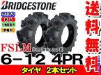 FSLM 6-12 4PRタイヤ2本セットトラクター前輪用タイヤ/ブリヂストン【Farm Service Lug-M】