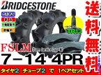 FSLM 7-14 4PRタイヤ2本+チューブ(TR13)2枚セットトラクター前輪用タイヤ/ブリヂストン【Farm Service Lug-M】