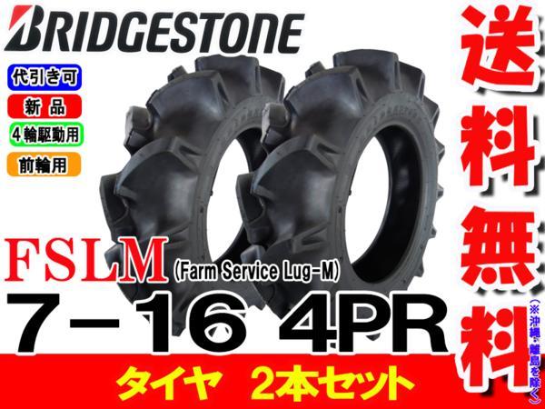 FSLM 7-16 4PRタイヤ2本セットトラクター前輪用タイヤ/ブリヂストン【Farm Service Lug-M】:バワーズコーポレーション
