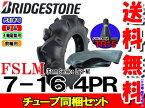 FSLM 7-16 4PRタイヤ1本+チューブ(TR15)1枚セットトラクター前輪用タイヤ/ブリヂストン【Farm Service Lug-M】
