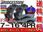 FSLM 7-16 4PRタイヤ2本+チューブ(TR15)2枚セットトラクター前輪用タイヤ/ブリヂストン【Farm Service Lug-M】
