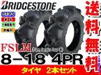 FSLM 8-18 4PRタイヤ2本セットトラクター前輪用タイヤ/ブリヂストン【Farm Service Lug-M】