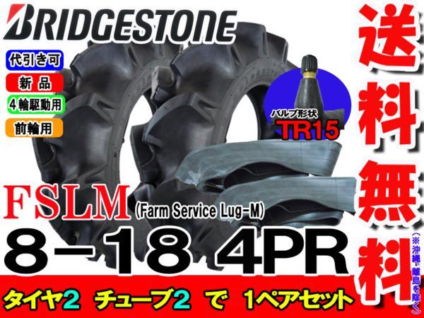 FSLM 8-18 4PRタイヤ2本+チューブ(TR15)2枚セットトラクター前輪用タイヤ/ブリヂストン【Farm Service Lug-M】:バワーズコーポレーション