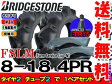 FSLM 8-18 4PRタイヤ2本+チューブ(TR15)2枚セットトラクター前輪用タイヤ/ブリヂストン【Farm Service Lug-M】