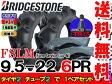 FSLM 9.5-22 (95-22) 6PRタイヤ2本+チューブ(TR15)2枚セットトラクター前輪用タイヤ/ブリヂストン【Farm Service Lug-M】