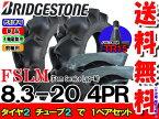 FSLM 8.3-20(83-20) 4PRタイヤ2本+チューブ(TR15)2枚セットトラクター前輪用タイヤ/ブリヂストン【Farm Service Lug-M】