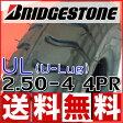 ブリヂストン UL ( U-Lug ) 250-4 4PR (2.50-4 4PR) チューブタイプ (※チューブ別売)【荷車用】【トレーラー用】【カート用】【セニアカー用】
