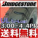 ブリヂストン UL 3.00-4 4PR チューブタイプ (※チューブ別売)【荷車・トレーラー・カート・セニアカー用】( U-Lug ) UL 300-4 4PR (※沖縄、離島は発送不可)