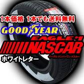 イーグルナンバーワンナスカー195/80R15 107/105L 【1本価格】【ホワイトレター】【EAGLE #1 NASCAR】【2本以上で送料無料】【ハイエース】【GOODYEAR】【数量限定】