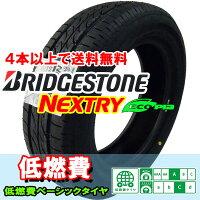 ブリヂストン【ネクストリー】165/55R14