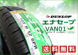 ダンロップ エナセーブ【VAN01】145R12 6PR サマータイヤ4本セット【新品】【2017年製造】