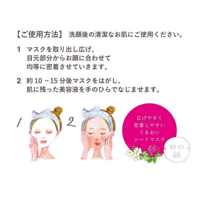 フェイスマスクNOBANAフラワーエッセンシャルフェイスマスク野ばらとアザミシートマスクフェイスパックアロマスキンケアうるおいリラックス可愛いギフト贈り物プレゼントウェディング二次会お祝い贈答品女性日本製