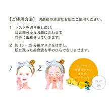 フェイスマスク使い方