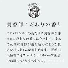 入浴剤NOBANAフラワーカモフラージュバスの店長コメント