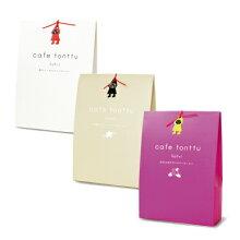 カフェトントゥフレーバーコーヒー3種類