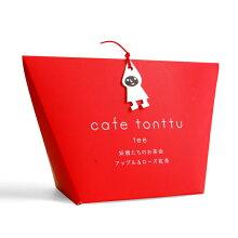 カフェトントゥティーアップル&ローズ紅茶