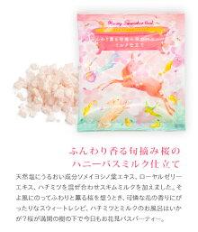 ソムリエバスソルト桜