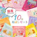入浴剤 ソムリエ バスソルト10包よくばりセット 入浴剤セット 日本製 バスソル...