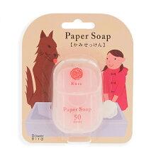 ペーパーソープ(かみせっけん)ローズの香り/ペーパーソープ/紙せっけん/石けん/ソープ/手洗い/衛生/携帯/ポケットタイプ/