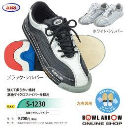 ABS S-1500Wシューズ ボウリング 22.0cm-30.0cm 靴 ボーリング マイシューズ グッズ 用品