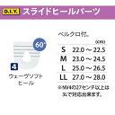 ABS シューズ パーツ スライドヒールパーツ#4 ウェーブソフトヒー...