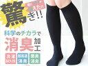 【30日間返品保証対象商品】【GL消臭】 着圧 靴下 レディ...