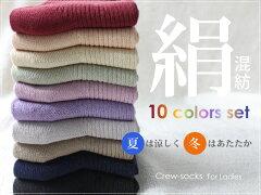 【送料無料】 絹混で夏は涼しく冬はあたたか☆お買得・シルク混カラーリブソックス 10色セット 【レディース・クルー丈靴下】