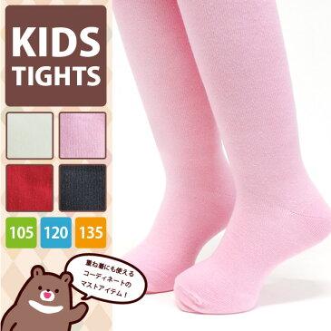 タイツ キッズ 子供 白 黒 丸編み カラータイツ 全4カラー 3サイズ 送料無料