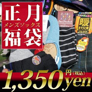 【福袋】ビジネス用も、休日用も、メンズ靴下が16足も入った!2016年メンズ靴下福袋 【2016年☆新春福袋】