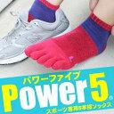 【スポーツ専用5本指靴下】ランニングやスポーツジム、サイクリングなど大...