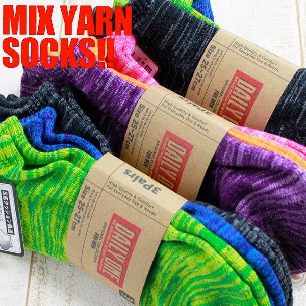 靴下メンズソックススポーツくつ下/足底パイル編みオシャレなミックス地デザイン9足セット ショートソックス  メンズソックス
