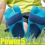 スポーツ専用ソックス / 靴下 メンズ 足袋タイプ 4足セット | 優れたグリップ力と瞬発力を発揮するスポーツソックス / 送料無料