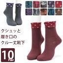【送料無料】 レディース 靴下 | 履き口ゆったりフリルデザイン ベーシックカラーが使いやすい 定番デザイン クルー丈ソックス 10足セ…