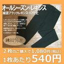 【よりどり2アイテム購入で1,080円キャンペーン対象アイテム】 綿混 10分丈 レギンス ブラックカラー | レディース | シーズンを選ばず…