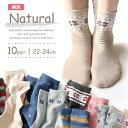 【送料無料】 レディース 靴下 | 綿混 ほっこり♪ ニュアンスのある引き揃え編み ナチュラルテイスト クルー丈ソックス 10足セット