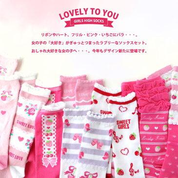 女の子 ハイソックス 8足セット 靴下 キッズ リボンにハートにイチゴ柄 ラブリーデザイン 送料無料
