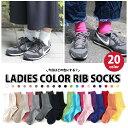 靴下 レディース カラー リブ ソックス box408オリジ...