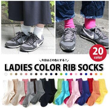 靴下 レディース カラー リブ ソックス box408オリジナル 【2足までメール便OK】