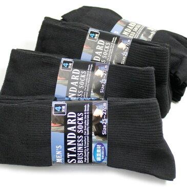 靴下 メンズ 16足セット ビジネス 黒 ソックス リブ編み ブラック / 送料無料 / あす楽対応