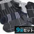 【送料無料】 靴下 メンズ ソックス / モノトーンカラー 9足セット ショート丈(くるぶし丈)ソックス