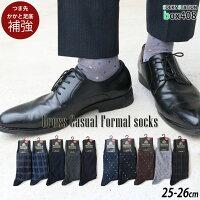 メンズ 靴下 10足組 ビジネスソックス カジュアル ドレス柄 セットフォーマル 紳士 通年 通勤 通学 男性