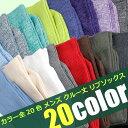靴下 メンズ ソックス カラーリブクルー丈ソックス 全20色...